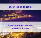Мероприятия в Ижевске 16-17 июня