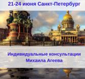 Индивидуальные консультации 21-24 июня 2018 Санкт-Петербург