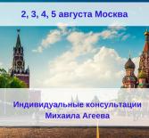 2-5 августа индивидуальные консультации в Москве