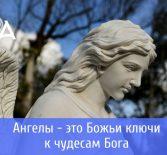 Как подружиться с Ангелами?