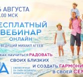 16 августа 2018 в 20.00 МСК вебинар «Как научиться радовать своих близких и создать гармонию в своей семье?»