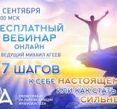 12 сентября 2018 в 20.00 МСК вебинар «7 шагов к себе настоящему или как стать сильнее?»