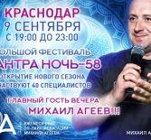 Большой фестиваль МАНТРА НОЧЬ — 58