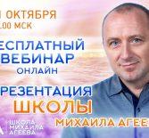 11 октября 2018 в 20.00 МСК вебинар «Презентация школы Михаила Агеева»