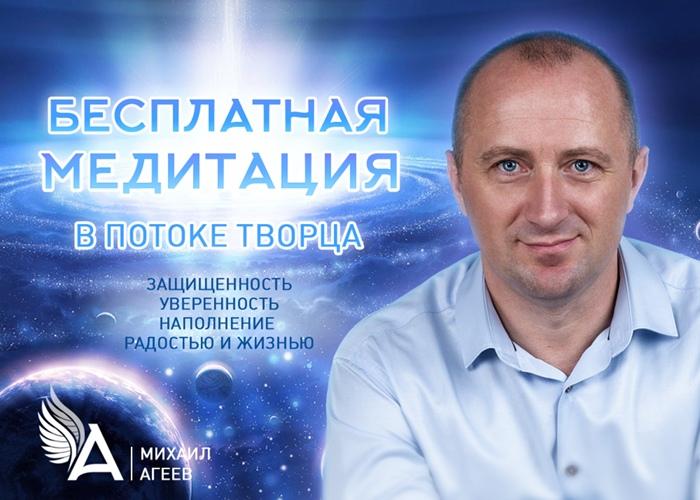 медитация Михаила Агеева