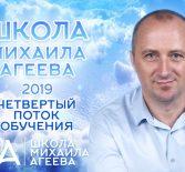 Начало обучения 4 потока Школы Михаила Агеева — 4 ноября 2019г.