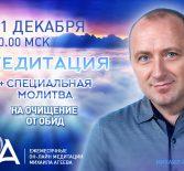 21 декабря в 20.00 МСК онлайн медитация + специальная молитва НА ОЧИЩЕНИЕ ОТ ОБИД