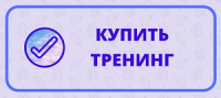 Тренинг Михаила Агеева