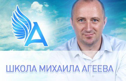 7-ми месячный онлайн курс Школы Михаила Агеева. Духовные Практики