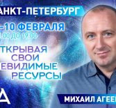 9-10 февраля 2019 двухдневный семинар Михаила Агеева в Санкт-Петербурге