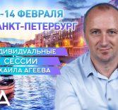 12,13,14 февраля в Санкт -Петербурге. Индивидуальные сессии Михаила Агеева.