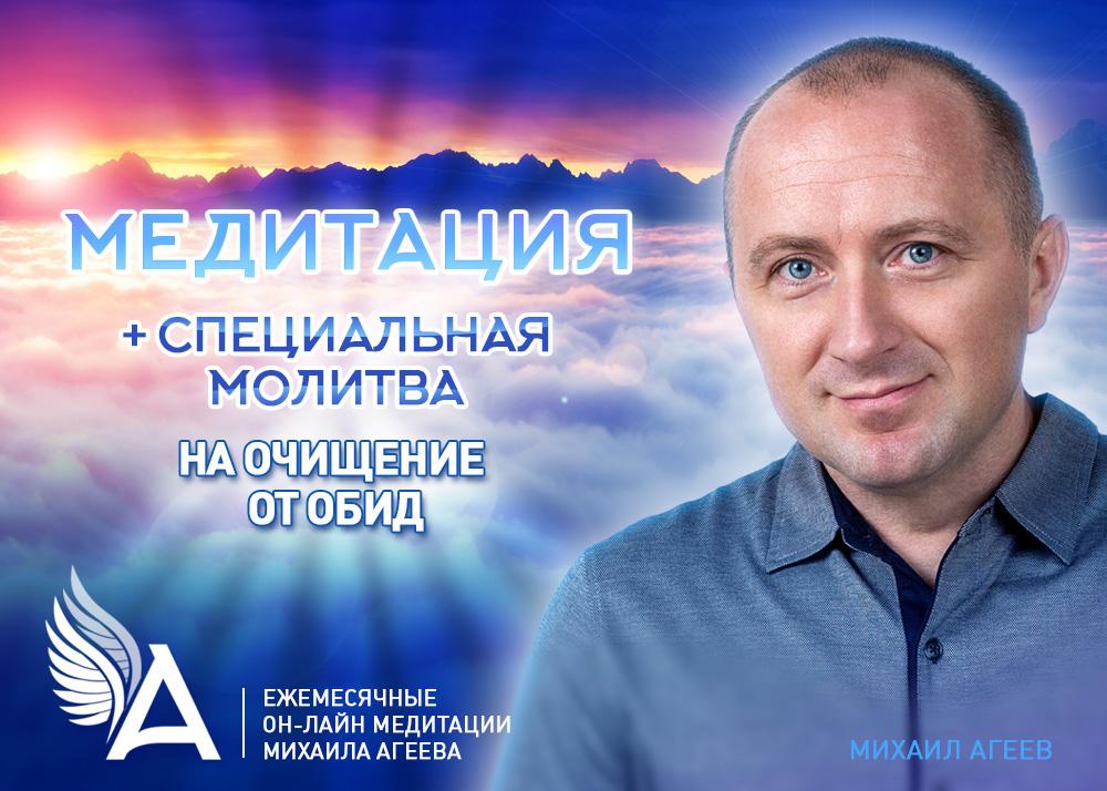 медитации Михаила Агеева