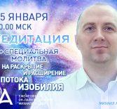 25 января в 20.00 МСК онлайн медитация + на раскрытие и расширение потока изобилия