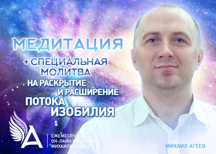 Михаил Агеев. Медитации