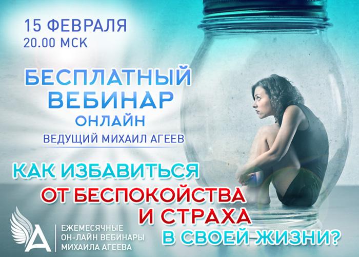 вебинары Михаила Агеева