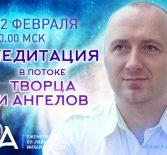 22 февраля в 20.00 МСК онлайн медитация в потоках Творца и Ангелов