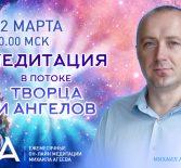 22 марта в 20.00 МСК онлайн медитация в потоках Творца и Ангелов