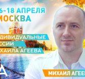 16-18 АПРЕЛЯ Индивидуальные сессии в Москве