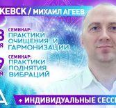 18-19 мая Михаил Агеев в Ижевске.Новый двухдневный семинар: «Открывая свои невидимые ресурсы».