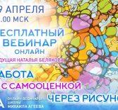 19 апреля в 20.00 МСК. Открытый вебинар «Работа с самооценкой через рисунок»