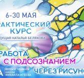 6-30 мая 2019г. Практический курс «Работа с подсознанием через рисунок» Ведущая — Наталья Белякова