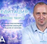 29 мая 2019г. в 20.00 МСК Онлайн медитация Михаила Агеева