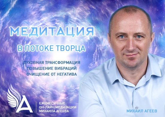Михаил Агеев целитель медитации