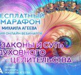 30 октября в 20.00 МСК вебинар «ОЧИЩЕНИЕ РОДА»