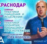 8-9 июня 2019г. Михаил Агеев в Краснодаре. Новый двухдневный семинар «Духовное очищение, оздоровление и активизация канала с ангелами»