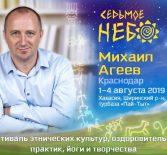 1 — 4 августа 2019  Михаил Агеев в ХАКАСИИ! Спикер на фестивале «7 НЕБО»