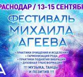 Фестиваль Михаила Агеева в Краснодаре 13 — 15 сентября!