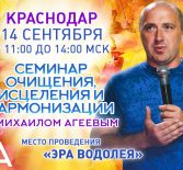 14 сентября 2019 г. —семинар очищения, исцеления и гармонизации с Михаилом Агеевым