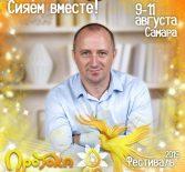 9 — 11 августа Михаил Агеев в г.Самаре! Спикер на фестивале «Протока»