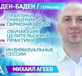 5 и 6 октября 2-ух дневный семинар Михаила Агеева в г.Баден-Баден/ГЕРМАНИЯ!