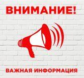 Важная информация! Отмена семинаров в гг.Краснодаре и Москве