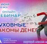[Онлайн вебинар] Духовные законы денег 17 июня в 20 мск