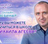 Чему Вы можете научиться в школе Михаила Агеева?