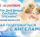 [Онлайн тренинг] «Как подружиться с Ангелами?» 17 — 22 сентября