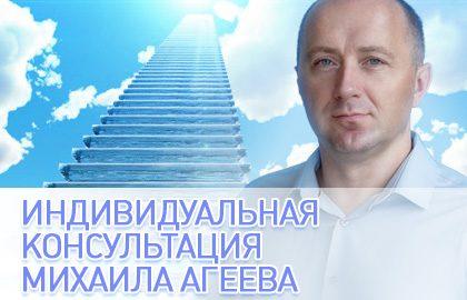 Индивидуальная сессия Михаила Агеева
