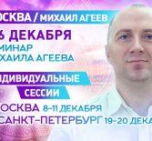 [Выездные семинары и консультации] в МОСКВЕ И САНКТ ПЕТЕРБУРГЕ. Декабрь 2020