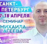 Семинар Михаила Агеева в Санкт-Петербурге17 — 18 апреля 2021г.