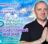 [Прямой эфир] вебинар «Пять лучших молитв для счастливой жизни» 12 мая в 20:00 мск