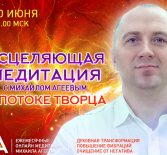 Исцеляющая медитация 30 июня в 20:00 мск – Михаил Агеев