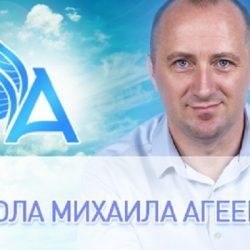Открыт набор на 6 поток Школы Михаила Агеева. Духовные практики
